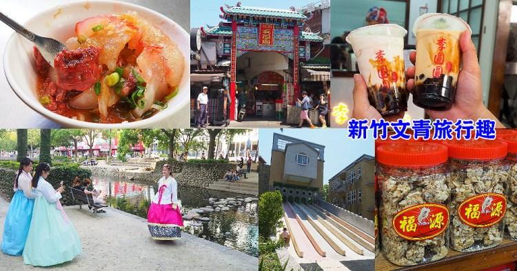 <新竹一日遊> 新竹文青旅行趣,新竹車站出發的輕旅行,走跳新舊景點,吃城隍廟夜市美食!
