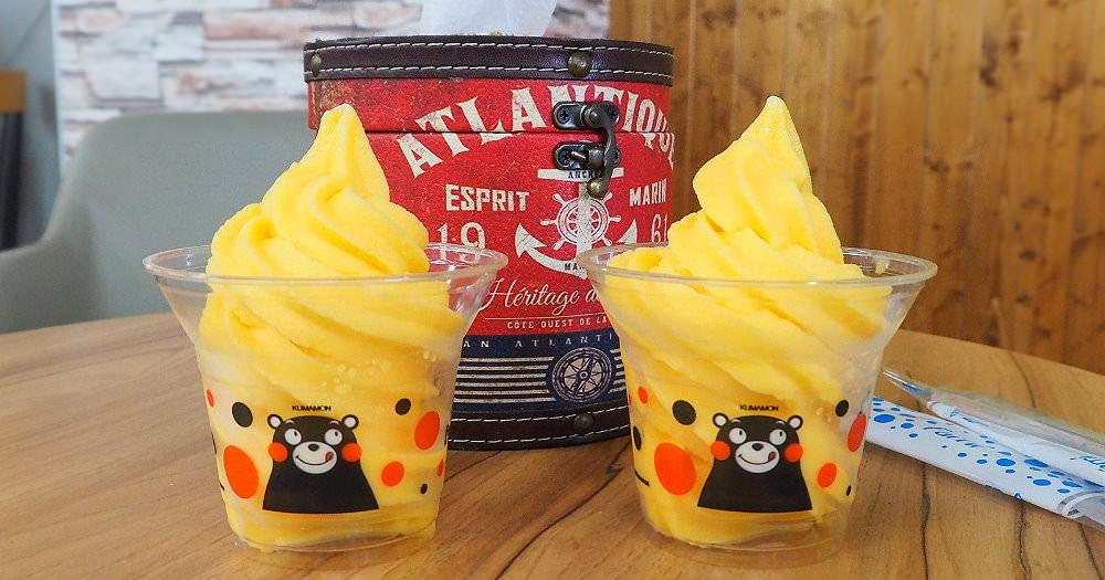 <台中全家> FamilyMart全家超商霜淇淋,熊本熊杯搭配新口味不知火橘霜淇淋,全台八間門市搶先販售!