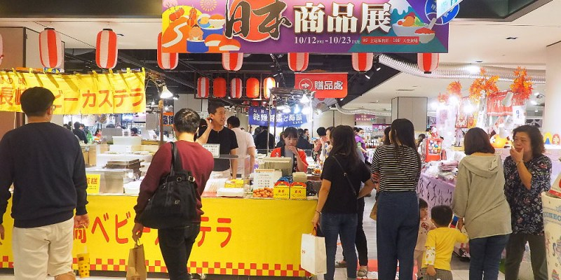 <台中日本展> 新光三越日本商品展,日本在地知名美食登場,這回還有日本東北限量飲料販賣機!