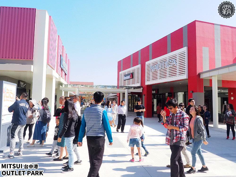 <台中百貨> MITSUI OUTLET PARK 台中港,台中三井全台首座海港OUTLET,結合海洋休閒、時尚、娛樂的購物樂園!