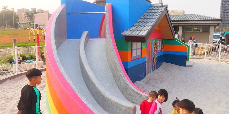 <台中景點> 彩虹溜滑梯,彩虹眷村七彩磨石子溜滑梯附沙坑,一次玩兩樣,小孩樂翻天!