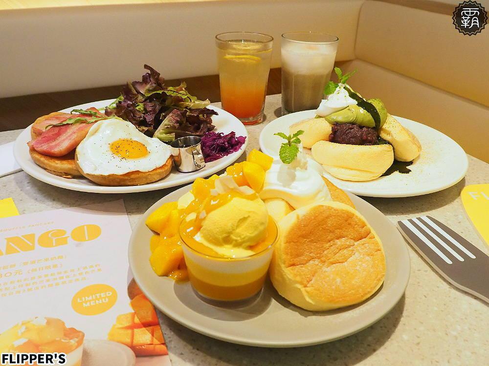 <台中下午茶>  FLIPPER'S奇蹟的舒芙蕾鬆餅來台中啦!軟綿蓬鬆的鬆餅,濃郁蛋香超迷人,還有芒果限定口味!(台中甜點/台中鬆餅/試吃)