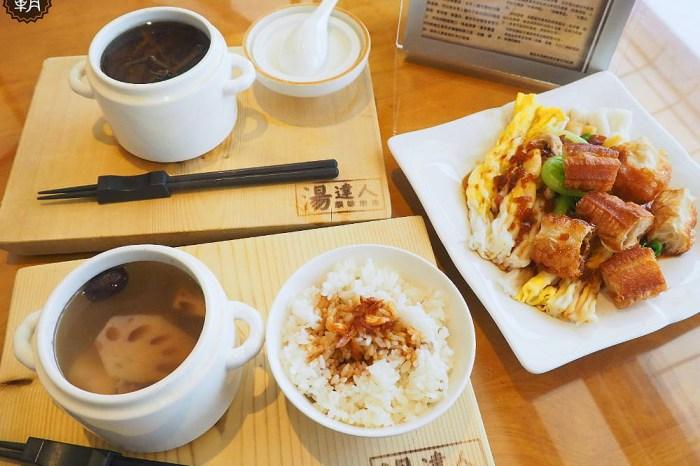 <台中食堂> 湯達人原味燉盅,柳川旁的美味燉盅及腸粉,每週特餐燉湯搭配豬油拌飯變化多!