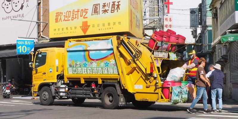 <台中生活> 台中市110年國定假日垃圾車定點收運表,含元旦、農曆春節、勞動節、端午、中秋、國慶連假。