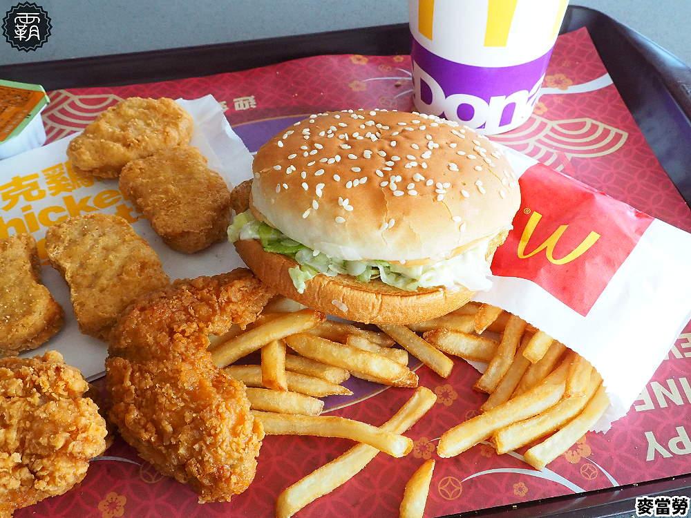 <麥當勞> 麥當勞最新優惠活動,含最新菜單、價位、超值全餐、活動訊息。