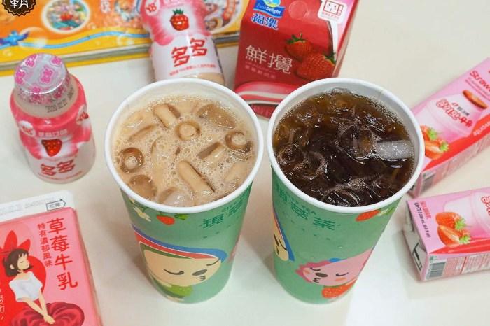 <7-11冰飲> 7-ELEVEN現萃茶,新推出草莓冰茶、草莓歐蕾,情人節連續四天第二杯半價優惠!