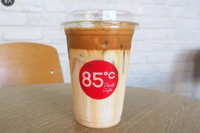 <85°C冰飲> 85°C新推出400次焦糖咖啡,400次咖啡奶蓋有著細緻輕盈香甜口感!