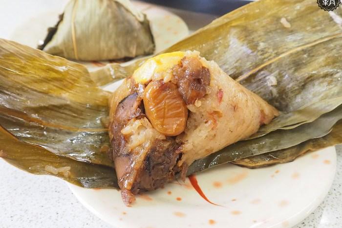 <台中小吃> 金華肉粽,向上市場傳統肉粽,栗子蛋黃粽包入栗子、蛋黃鹹甜均衡不膩口!