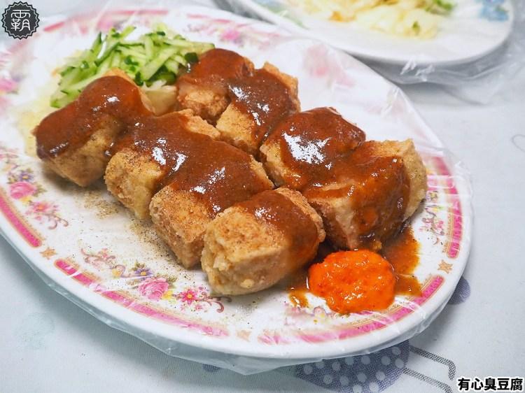 <台中小吃> 有心臭豆腐,向上市場香酥臭豆腐,淋上獨特醬料濃厚真對味!