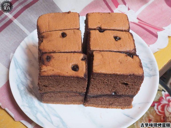20200709200636 47 - 綿密古早味現烤蛋糕,巧克力口味濃厚不甜膩,大推~