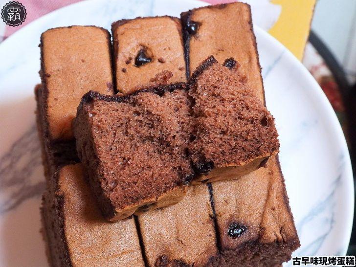20200709200639 90 - 綿密古早味現烤蛋糕,巧克力口味濃厚不甜膩,大推~