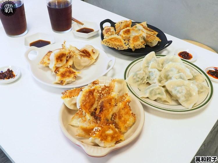 <台中小吃> 萬和餃子製造所,現煎日式煎餃有焦香脆脆冰花,家常風味十足的冷凍水餃專賣店!