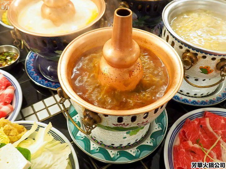 20201208195243 15 - 這家小火鍋拍起來美翻了!芳華火鍋公司,復古景泰藍小火鍋涮肉煮鍋真有趣~