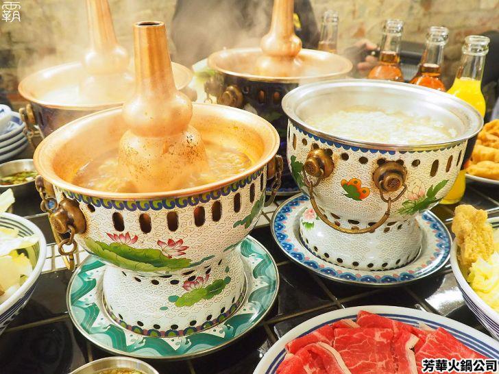 20201208195248 91 - 這家小火鍋拍起來美翻了!芳華火鍋公司,復古景泰藍小火鍋涮肉煮鍋真有趣~