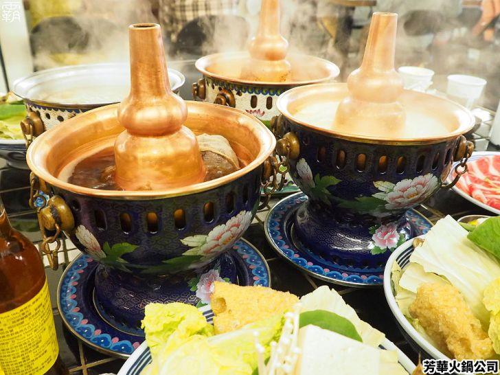 20201208195249 19 - 這家小火鍋拍起來美翻了!芳華火鍋公司,復古景泰藍小火鍋涮肉煮鍋真有趣~