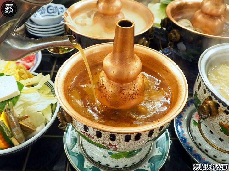 20201208195657 66 - 這家小火鍋拍起來美翻了!芳華火鍋公司,復古景泰藍小火鍋涮肉煮鍋真有趣~