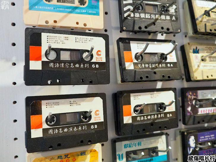20201211193829 36 - 全台唯一卡帶專賣店!感傷唱片行,聽著復古卡帶音樂配菠蘿油,沈浸在舊時光~