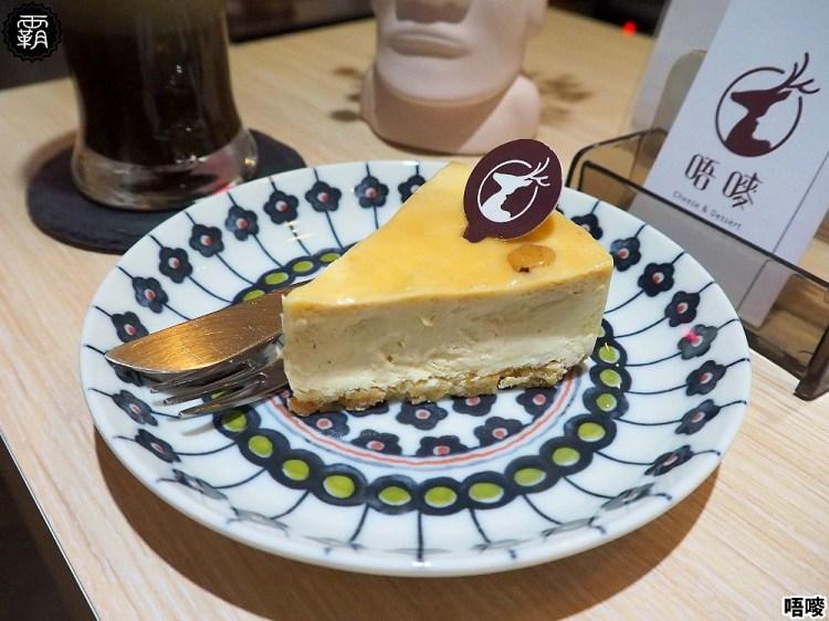 <台中甜點> 唔嘜Umai 乳酪食研商行,中區特色甜點店,主打低糖、低麩質乳酪蛋糕!