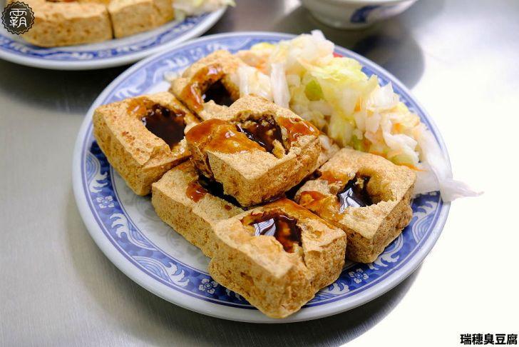 20210107183453 100 - 人氣臭豆腐新店面開幕!瑞穗臭豆腐,外酥內嫰臭豆腐,還有免費的紅茶、熱湯可喝~