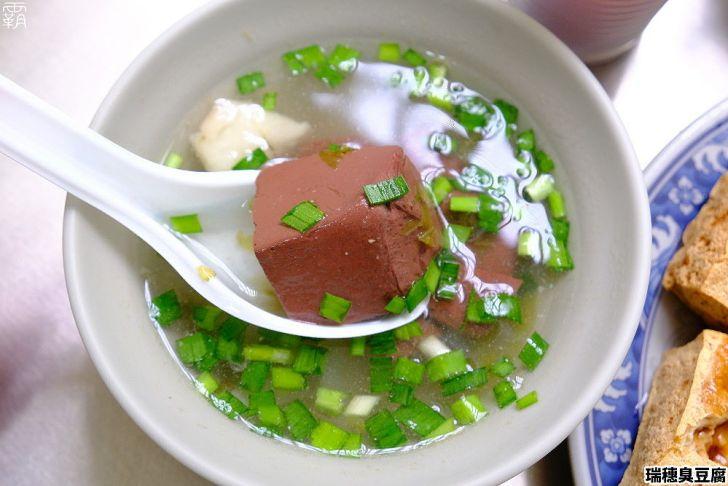 20210107183809 12 - 人氣臭豆腐新店面開幕!瑞穗臭豆腐,外酥內嫰臭豆腐,還有免費的紅茶、熱湯可喝~