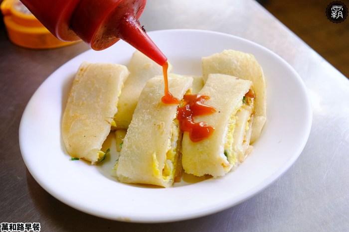 <台中早餐> 萬和路傳統早餐店,南屯老街無名早餐有傳統麵糊蛋餅,軟Q的手工蛋餅皮煎個不停阿!