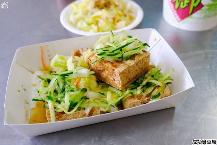 <台中小吃> 成功臭豆腐廣福分店,人氣臭豆腐中科也有分店,下午來份外酥內多汁的臭豆腐唄!