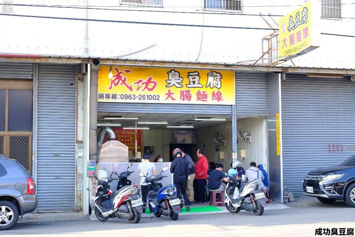 20210126182723 38 - 人氣臭豆腐店這邊也有分店,成功臭豆腐廣福店,下午茶來份外酥內多汁的臭豆腐!
