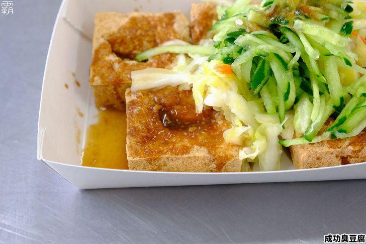 20210126182906 39 - 人氣臭豆腐店這邊也有分店,成功臭豆腐廣福店,下午茶來份外酥內多汁的臭豆腐!
