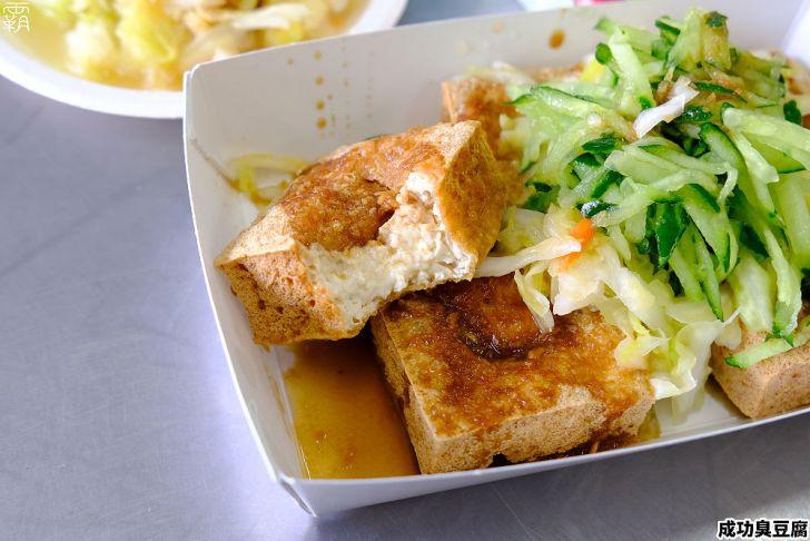 20210126182914 4 - 人氣臭豆腐店這邊也有分店,成功臭豆腐廣福店,下午茶來份外酥內多汁的臭豆腐!