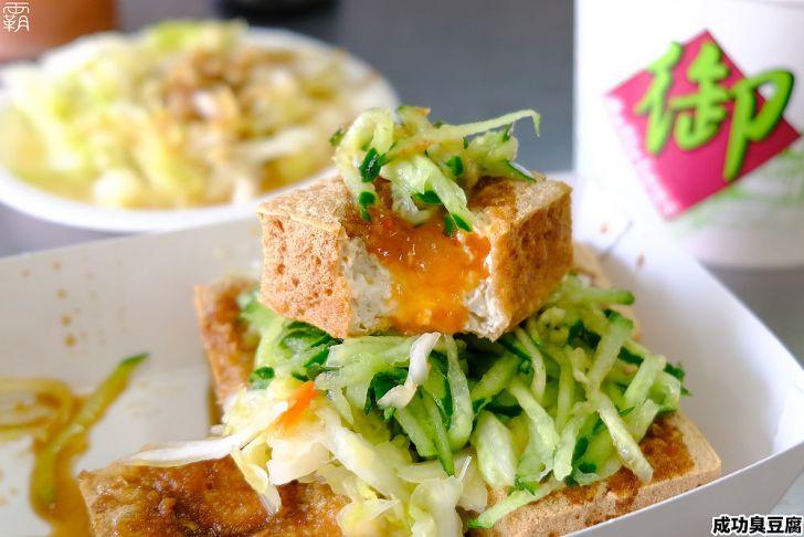 20210126182917 8 - 人氣臭豆腐店這邊也有分店,成功臭豆腐廣福店,下午茶來份外酥內多汁的臭豆腐!