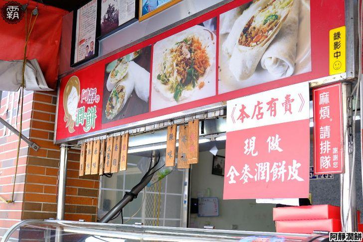 20210315115111 81 - 人氣潤餅店,阿靜潤餅全麥潤餅皮配瘦肉,有蛋酥吃起來更香~
