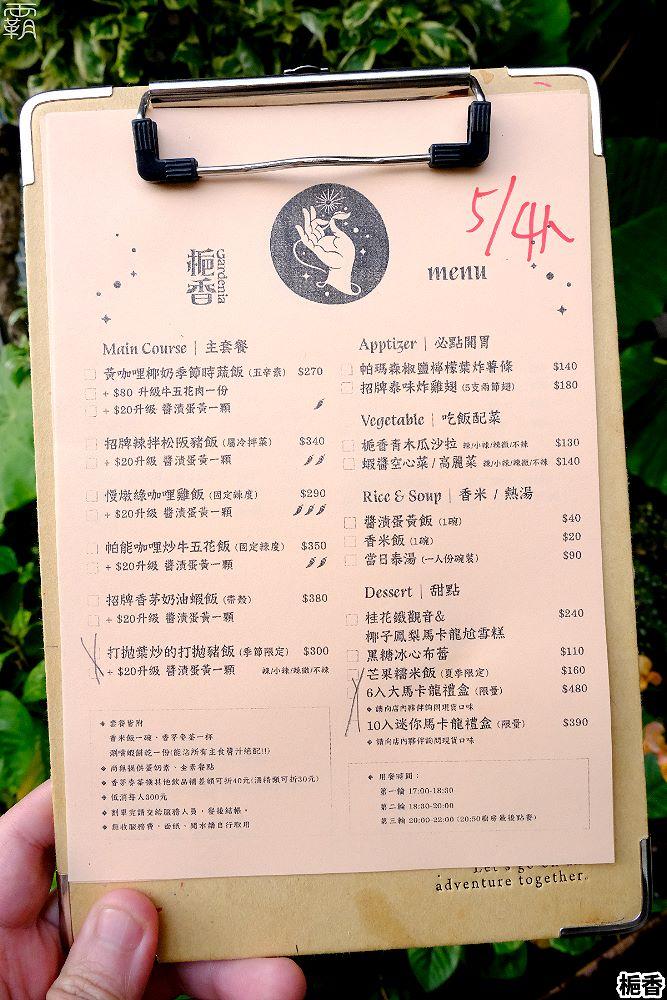 20210319005425 2 - 預約制的泰式餐館,梔香餐館環境美燈光佳,還有好吃的泰式咖哩~