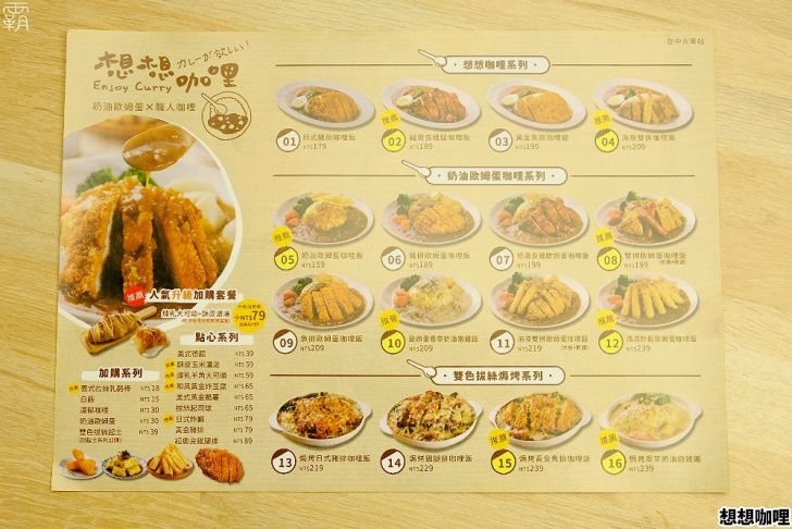20210405183021 63 - 台中車站美食街咖哩飯,想想咖哩,可口咖哩搭配炸豬排、滑嫩蛋包