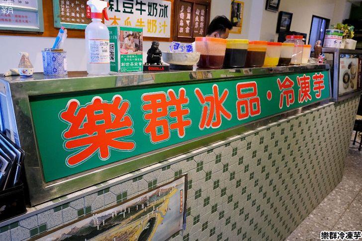 20210419155216 19 - 人氣冷凍芋,樂群冷凍芋店面有復古風,香蒜烤吐司配冷凍芋~