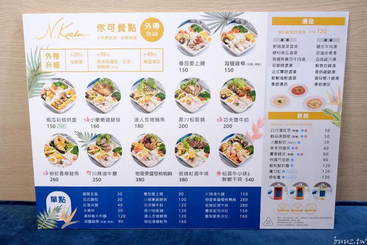 20210528183333 34 - 熱血採訪   當週主打便當享優惠,還有少見的海鹽雞柳便當,外帶餐盒超唯美!N.Kitchen你可.愛料理質感餐盒