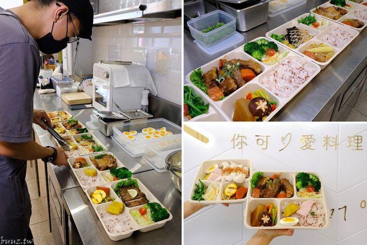 20210529115813 24 - 熱血採訪   當週主打便當享優惠,還有少見的海鹽雞柳便當,外帶餐盒超唯美!N.Kitchen你可.愛料理質感餐盒