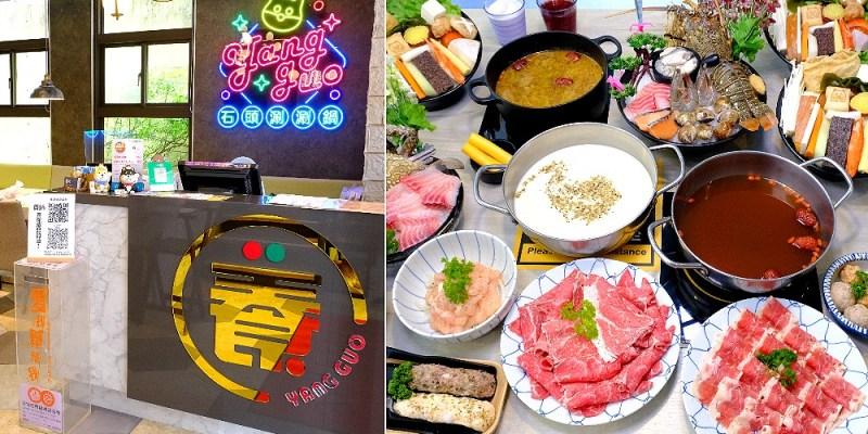 <台中鍋物> 養鍋石頭涮涮鍋,黎明店全新2.0自助吧,好湯配鮮美海鮮涮好肉,好養券加菜吃飽飽!
