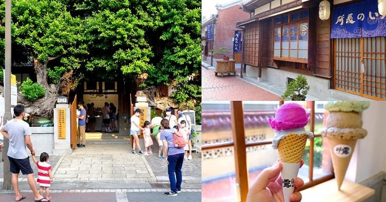 <台中梧棲> 海翁手工冰淇淋,海線超夯景點,梧棲文化出張所,在古蹟派出所內吃冰淇淋!