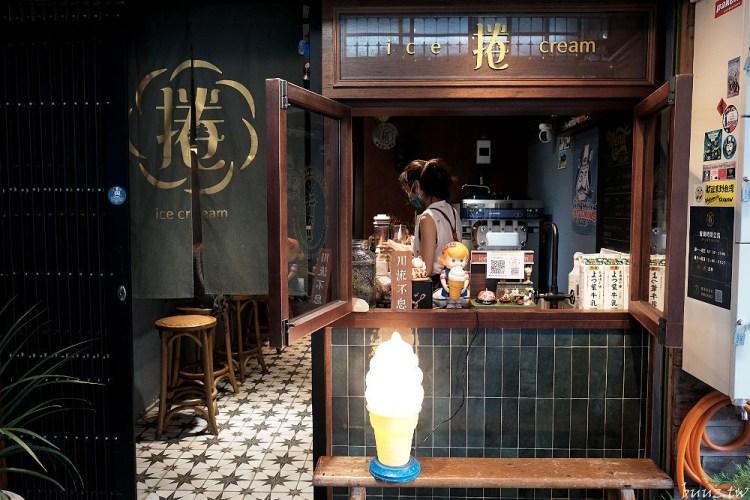 <台中豐原> 花捲了霜淇淋研製,巷弄內老宅霜淇淋店,裝潢有著濃厚復古風!