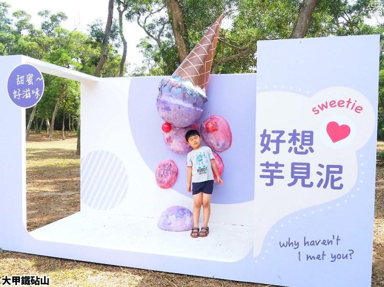 <台中大甲> 台中海線最新打卡景點,鐵砧山互動模型屋,有芋頭冰淇淋、劍井與民互動,拍照打卡抽好禮!