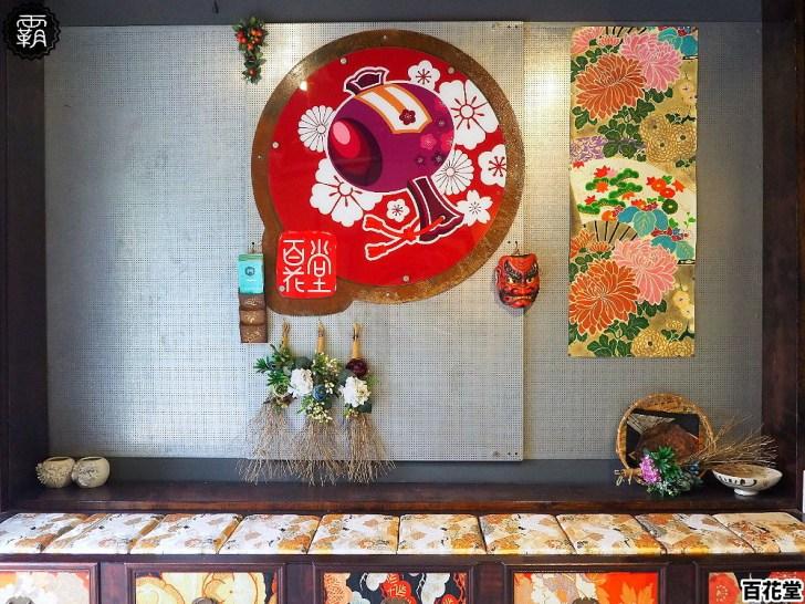 P9170009 01 - 古風情懷日雜店,百花堂百貨行,日式生活美學氛圍下享用定食餐點~