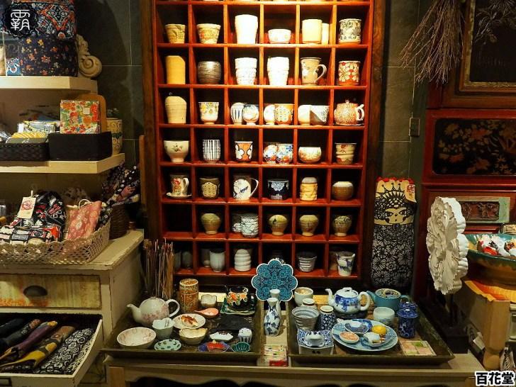 P9170015 01 - 古風情懷日雜店,百花堂百貨行,日式生活美學氛圍下享用定食餐點~