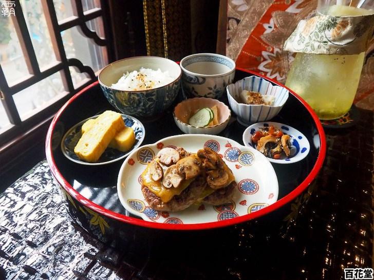 P9170074 01 - 古風情懷日雜店,百花堂百貨行,日式生活美學氛圍下享用定食餐點~