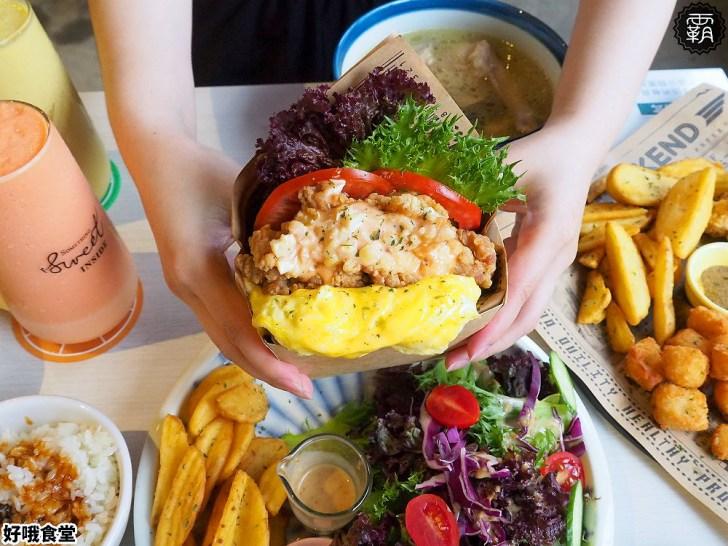 P9240169 01 - 熱血採訪   台中最新美食街!好哦食堂,果汁冰沙、輕食早午餐、咖哩飯及鮮燉雞湯通通在這邊!