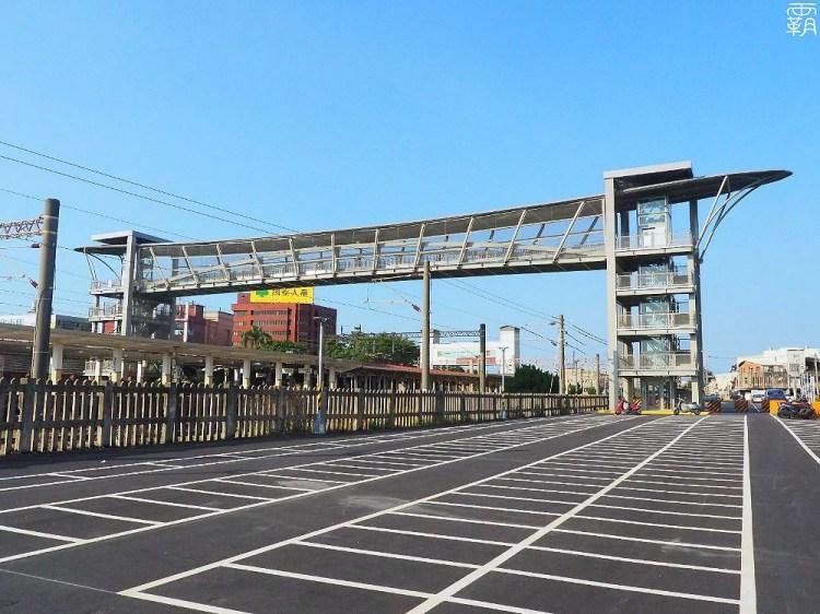 <台中大甲> 大甲車站人行跨越橋啟用,前後站串聯更方便,新闢停車場讓週邊停車更便捷!