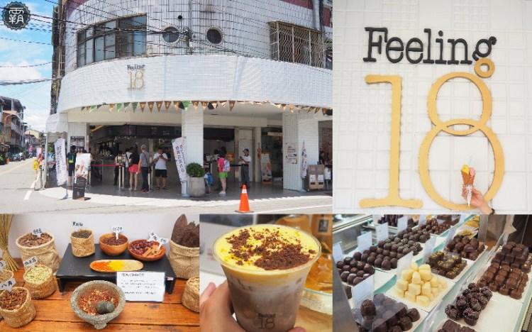 18度C巧克力工房-Feeling 18,世界巧克力日有巧克力互動區,還推出多層次的百香阿薩姆可可果昔!(埔里旅遊/埔里美食/埔里巧克力/邀約體驗)