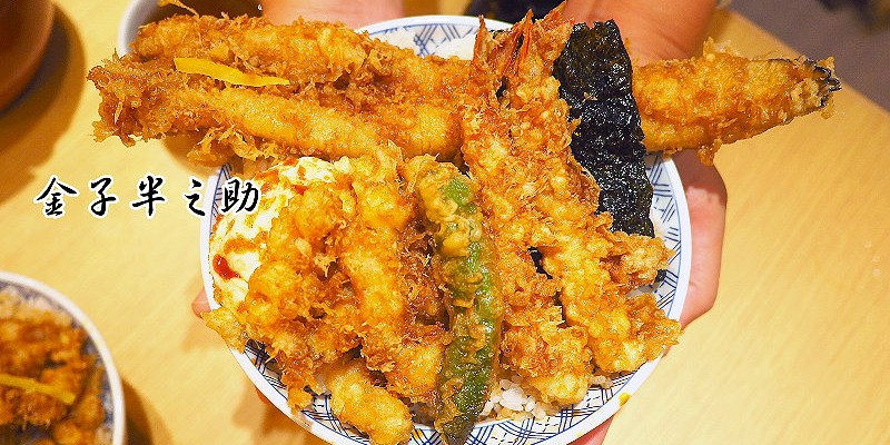 金子半之助東京知名天丼專賣店來了,中部第一家就在新光三越,趕緊來吃看看這厲害的天丼!(台中丼飯/台中天婦羅/新光三越美食/試吃)