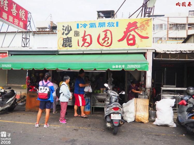 沙鹿肉圓春,沙鹿火車站前的肉圓名店,肉圓皮軟Q程度令人印象深刻!(沙鹿肉圓/海線美食/沙鹿美食)