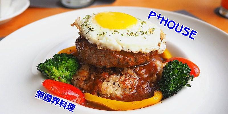 P+HUOSE 無國界料理,精誠路巷弄內的酒肆餐廳,店內有好空間跟好餐點可以相約姊妹們一起來品嚐。(精誠路美食/台中下午茶/台中西式料理/台中甜點/試吃)