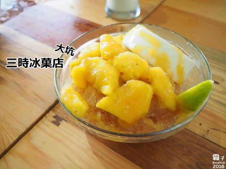 三時冰菓店,有台灣水果也有台灣茶碰撞出來的鳳梨紅茶杏仁豆腐冰!(大坑美食/台中杏仁茶/台中茶點/台中下午茶)